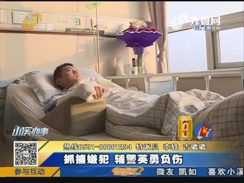 济南:抓捕嫌犯 辅警英勇负伤