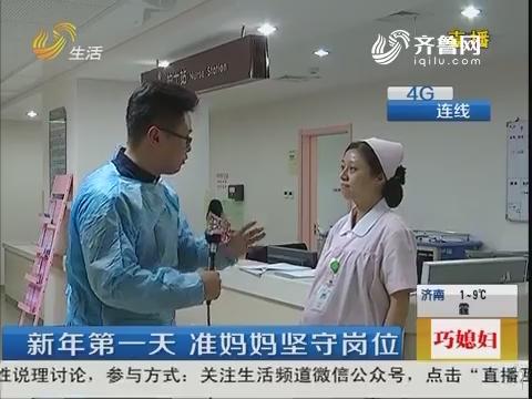 【4G连线】青岛:新年第一天 准妈妈坚守岗位