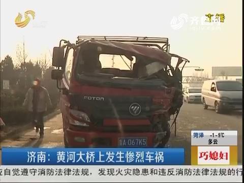 济南:黄河大桥上发生惨烈车祸