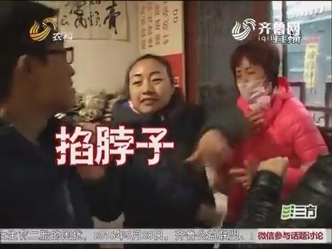 【和气生财】潍坊:闹离婚 老婆被往死里打