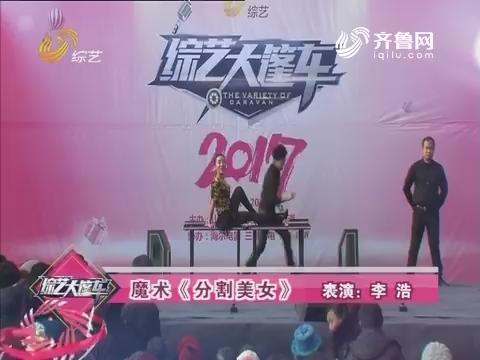 综艺大篷车:李浩表演魔术《分割美女》