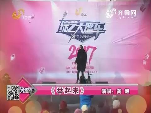 20170101《综艺大篷车》:肥城新年特辑