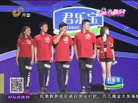 20170101《好运连连到》:水满心城 红队获得首胜蓝队全部湿身成功