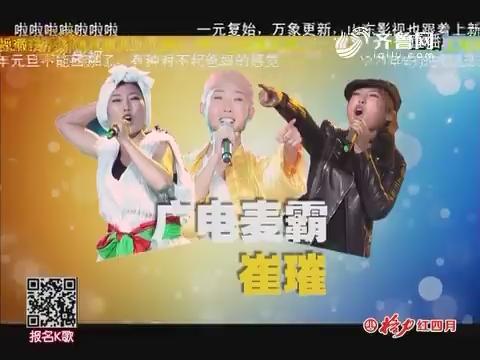 麦霸大搜索:广电麦霸崔璀演唱歌曲《好想你》