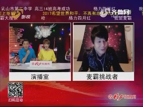 麦霸大搜索:麦霸挑战者李路路自拍说唱小视频