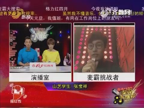 麦霸大搜索:麦霸挑战者张宝祥演唱歌曲《告白气球》获好评