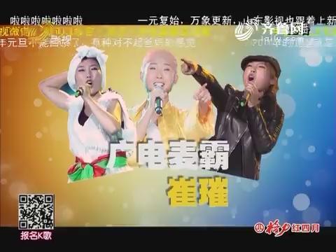 20170101《麦霸大搜索》:麦霸挑战者张宝祥演唱歌曲《告白气球》获好评