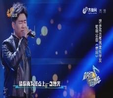 超强音浪:胡彦斌致敬偶像张学友 献唱金曲《情网》