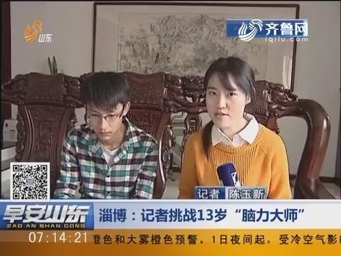 """淄博:记者挑战13岁""""脑力大师"""""""