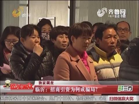 【独家调查】临沂:招商引资为何成骗局?