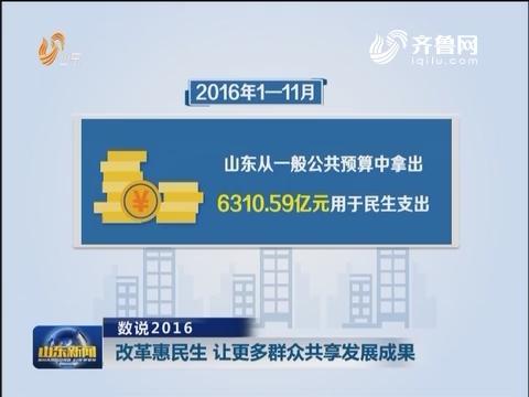 【数说2016】:改革惠民生 让更多群众共享发展成果