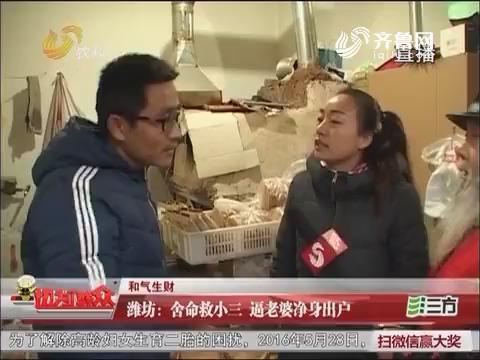 【和气生财】潍坊:舍命救小三 逼老婆净身出户