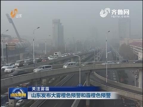 【关注雾霾】山东发布大雾橙色预警和霾橙色预警