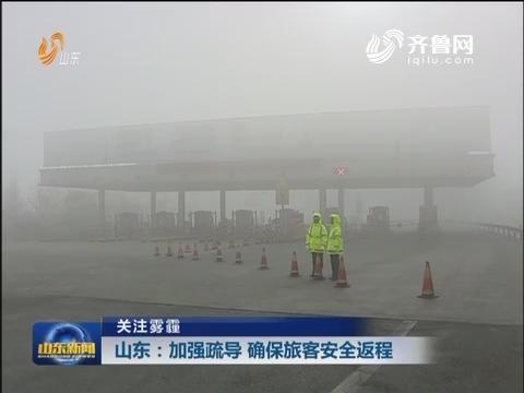 【关注雾霾】山东:加强疏导 确保旅客安全返程
