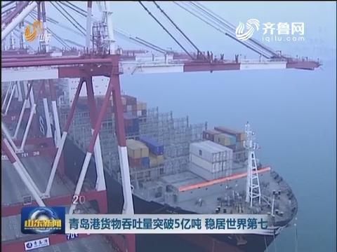 青岛港货物吞吐量突破5亿吨 稳居世界第七