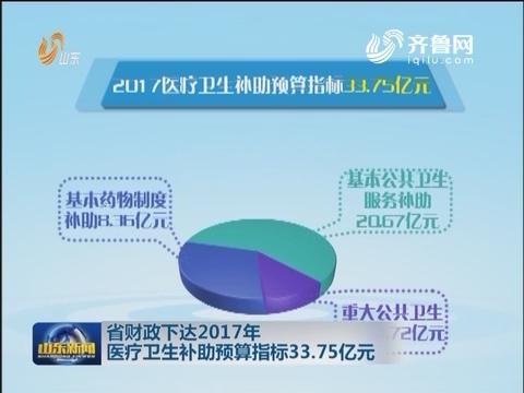 山东省财政下达2017年医疗卫生补助预算指标33.75亿元