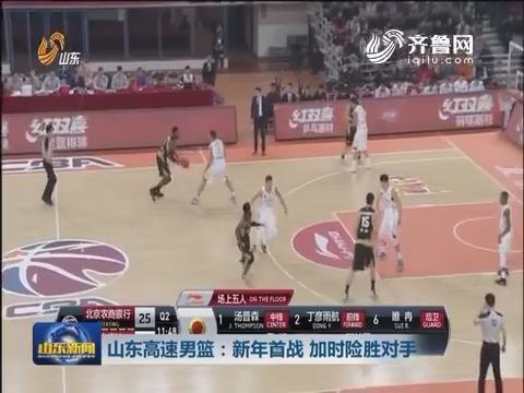 山东高速男篮:新年首战 加时险胜对手