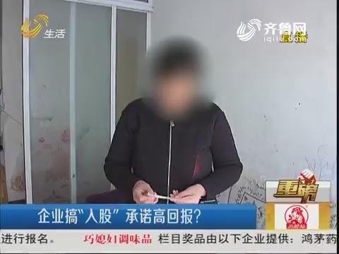 """【重磅】滨州:企业搞""""入股""""承诺高回报?"""