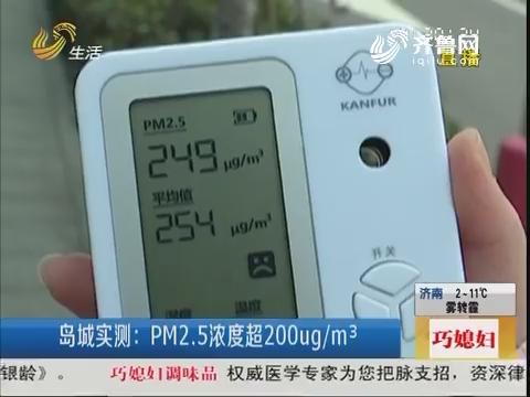 岛城实测:PM2.5浓度超200ug/㎡