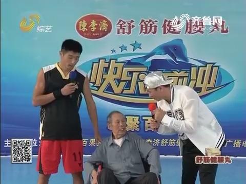 快乐向前冲:刘宁在最爱的爷爷面前再次刷新纪录暂列第一