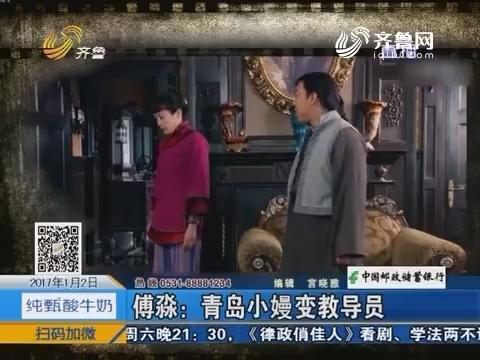 【好戏在后头】傅淼:青岛小嫚变教导员