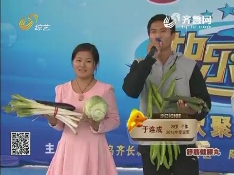 快乐向前冲:于连成自编歌曲为自家蔬菜打广告