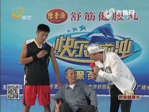 20170102《快乐向前冲》:王中王争霸赛7晋6