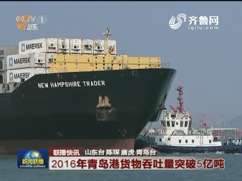 2016年青岛港货物吞吐量突破5亿吨