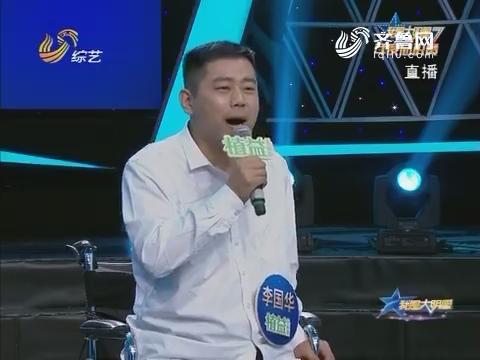 我是大明星:李国华演唱歌曲《千百年后谁还记得谁》 五年来李国华媳妇默默支持丈夫
