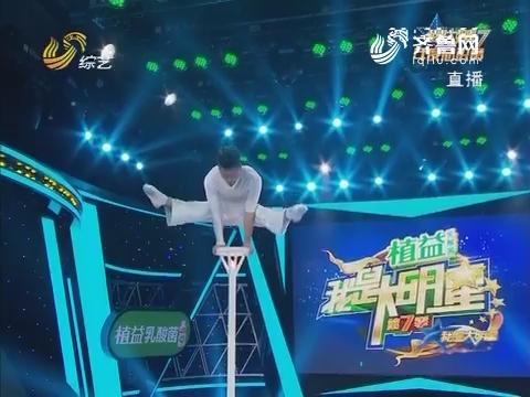 我是大明星:李振宇表演杂技 技艺精湛颜值爆表