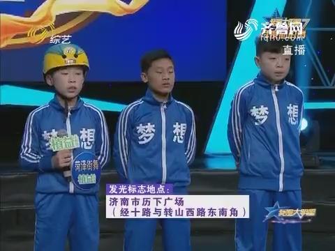 我是大明星:菏泽街舞组合表演街舞《青苹果乐园》