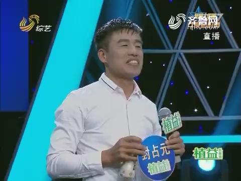 20170102《我是大明星》:李国华演唱歌曲《千百年后谁还记得谁》 五年来李国华媳妇默默支持丈夫