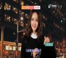 20170102《最炫国剧风》:爱情高发地