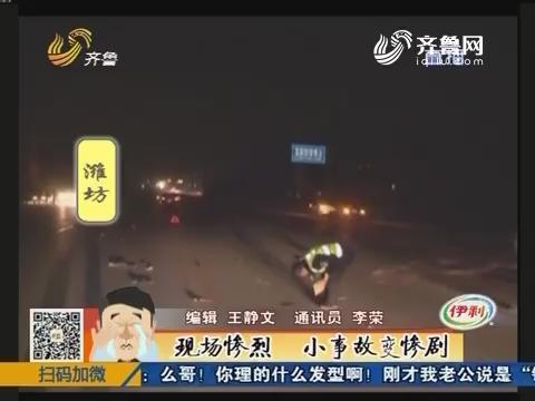 潍坊:现场惨烈 小事故变惨剧