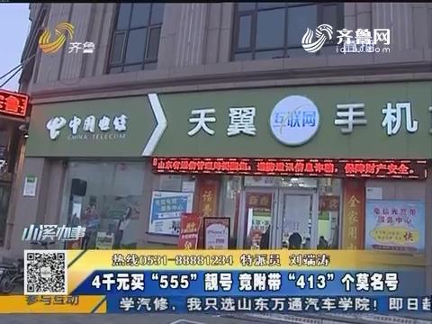 """济南:4千元买""""555""""靓号 竟附带""""413""""个莫名号"""