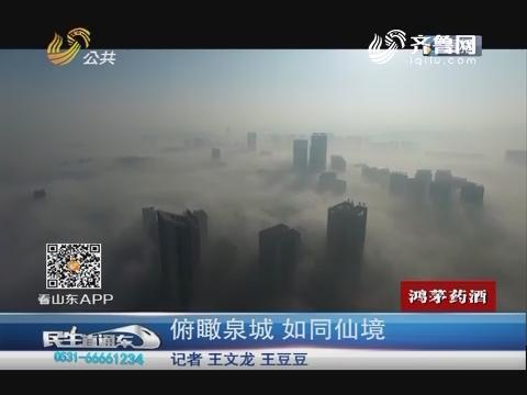 济南:俯瞰泉城 如同仙境