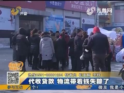 淄博:代收货款 物流带着钱失踪了