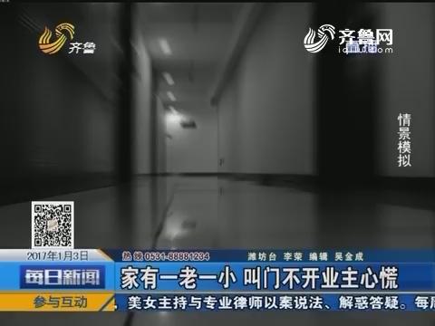 潍坊:家有一老一小 叫门不开业主心慌