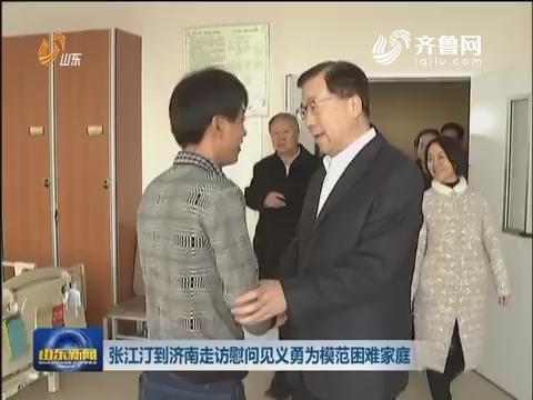 张江汀到济南走访慰问见义勇为模范困难家庭