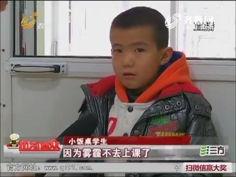 济南:躲避雾霾 学生假期多加一天