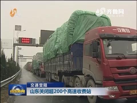 【交通受阻】山东关闭超200个高速收费站