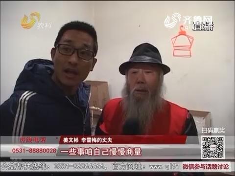 【和气生财】青州:夫妻闹离婚续 孩子是花钱买的?