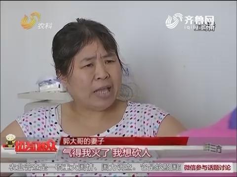 【神康有约】济南:精神分裂症 极度妄想导致想砍人