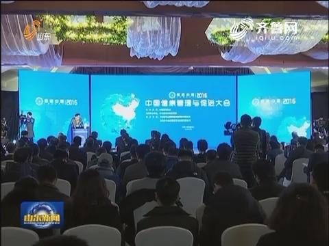 2016中国健康管理与促进大会在青岛举办