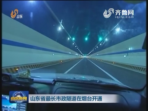 山东省最长市政隧道在烟台开通