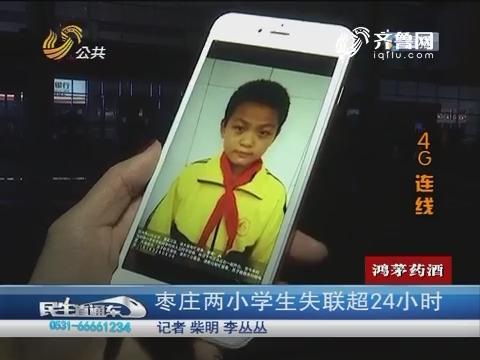 【4G连线】枣庄两小学生失联超24小时