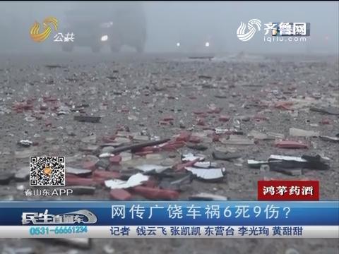 网传广饶车祸6死9伤?