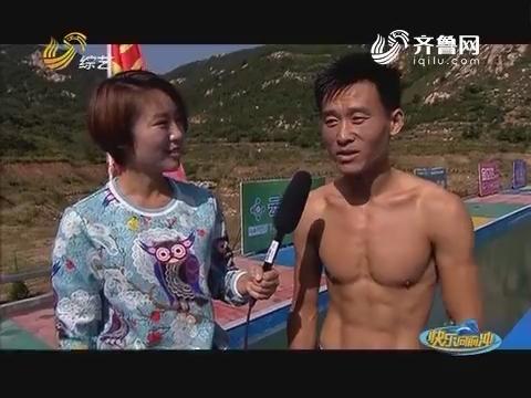 快乐向前冲:刘宁能否顶住压力 为团队拿下这一分