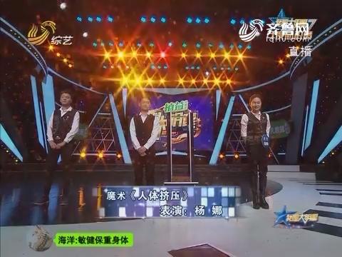 我是大明星:杨娜精彩魔术表演赢得现场观众掌声不断