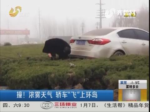 """菏泽:撞!浓雾天气 轿车""""飞""""上环岛"""